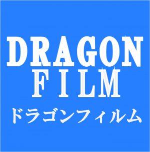 ドラゴンフィルム