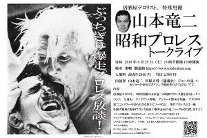山本竜二 昭和プロレス・トークイベント