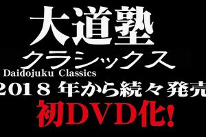 大道塾 クラシックシリーズ