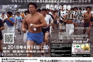 俺たちの青春・大道塾 イベント情報