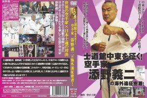 士道館中東を征く!空手家 添野義二の海外遠征密着!のDVDが発売されます!