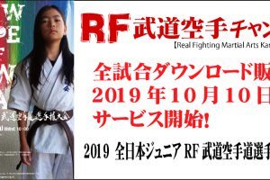 RF武道空手チャンネル始動!