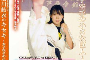菊川結衣のキセキ ~女子空手の小さな巨人~ DVD発売します!