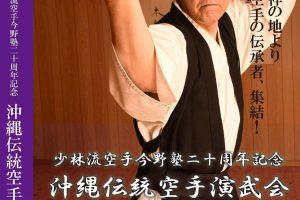 少林流空手今野塾二十周年記念 沖縄伝統空手演武会 が発売!