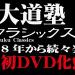 [:ja]大道塾 クラシックシリーズ[:]